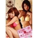 有野企画 Vol.1 相澤仁美 vs 木口亜矢 【DVD】