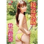 秋山莉奈/接近視線 【DVD】