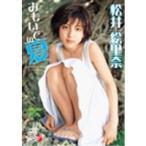 松井絵里奈/   【DVD】