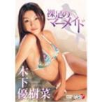木下優樹菜 裸足のマーメイド  DVD