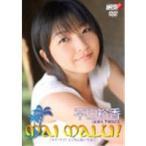 平田裕香/MMAI MALU!(マイ・マイ!) 【DVD】