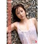 平田弥里 恋の記憶 【DVD】