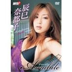 辰巳奈都子 Amabile 【DVD】