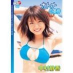中村静香 オトナの条件 【DVD】