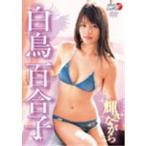 白鳥百合子 輝きながら 【DVD】