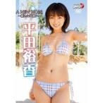 平田裕香 A NEW HOPE〜新たなる願い〜 【DVD】