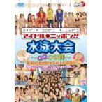 アイドル・ニッポン!! 水泳大会 〜42の谷間〜 【DVD】