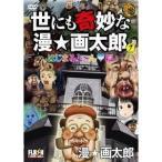 世にも奇妙な漫☆画太郎 1《通常版》 【DVD】