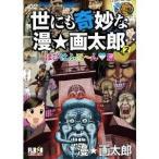世にも奇妙な漫☆画太郎 2《通常版》 【DVD】