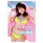 中村静香 History 【DVD】