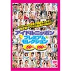 アイドルニッポンプレミアムセレクション 【DVD】