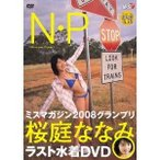 ヤングマガジンDVD  桜庭ななみ N.P 【DVD】