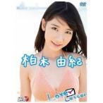 柏木由紀 Love Letter 【DVD】