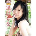逢沢りな LinaJUMP 【DVD】