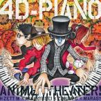 H ZETT M/紅い流星/事務員G/まらしぃ/4D-PIANO ANIME Theater! 【CD】