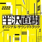 服部隆之/TBS系 日曜劇場 半沢直樹 オリジナル・サウンドトラック 【CD】