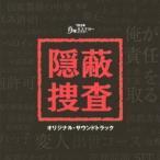 窪田ミナ/TBS系 月曜ミステリーシアター 隠蔽捜査 オリジナル・サウンドトラック 【CD】