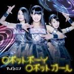 キュピトロン/ロボットボーイ ロボットガール《通常盤B》 【CD】