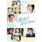 夏の日のLOVE STORY  【DVD】