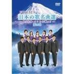 FORESTA 日本の歌名曲選 第四章 BS日本 こころの歌より   DVD