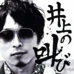 井上仁志/井上の叫び 【CD】