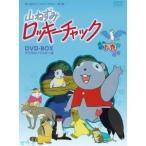 山ねずみロッキーチャック デジタルリマスター版 DVD-BOX下巻 【DVD】
