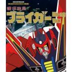 銀河旋風ブライガー Vol.1 【Blu-ray】