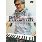 氏家克典直伝   弾けない人が生演奏のように打ち込むキーボード演奏法 2 美バッキング リフスタイル  DVD