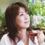 青木まり子/幸せへの愛言葉 【CD】