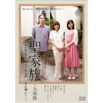 聖家族〜大和路 【DVD】