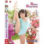 永井里菜 Rina Rhythm 【DVD】