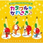 (V.A.)/おんまちベストコレクション2「カラフル□かわさき♪」 【CD】