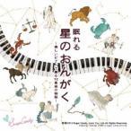 Sleep Piano/眠れる星のおんがく〜美しいピアノで綴る12星座の物語〜 【CD】