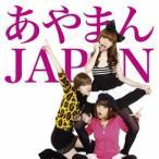 あやまんJAPAN/ぽいぽいぽいぽぽいぽいぽぴー 【CD+DVD】