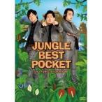 JUNGLE BEST POCKET〜ジャングルポケットベストネタDVD〜 【DVD】