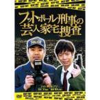 フットボール刑事の芸人家宅捜査 【DVD】
