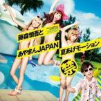 藤森慎吾とあやまんJAPAN/夏あげモーション 【CD】