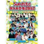 5upよしもとネタ大全集2012〜本ネタ&裏ネタコレクション〜 【DVD】