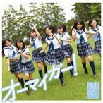 NMB48/オーマイガー! 【CD+DVD】