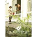 オリエンタルラジオ LIVE 2011 〜絶賛、再ブレイク中。 オファーお待ちしております〜 【DVD】