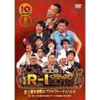 10thアニバーサリー R-1ぐらんぷり2012 【DVD】