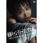 南海キャンディーズ・しずちゃん 〜ボクシングドキュメンタリー ロンドンへの挑戦〜 【DVD】