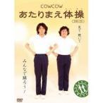 COWCOW あたりまえ体操 【DVD】