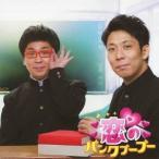 パンクブーブー/恋のパンクブーブー 【CD】
