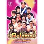 R-1ぐらんぷり2013 【DVD】