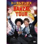 トータルテンボス 15周年全国漫才ライブ2012 BANZAI TOUR 【DVD】