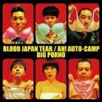 ビッグポルノ/BLOOD JAPAN TEAR/AH! AUTO-CAMP 【CD】