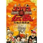 ココリコA級伝説 伝説の傑作選 【DVD】