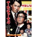 チーモンチョーチュウ シチサンLIVE BEST Vol.2 【DVD】