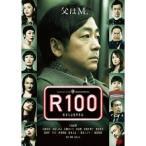 R100 【DVD】